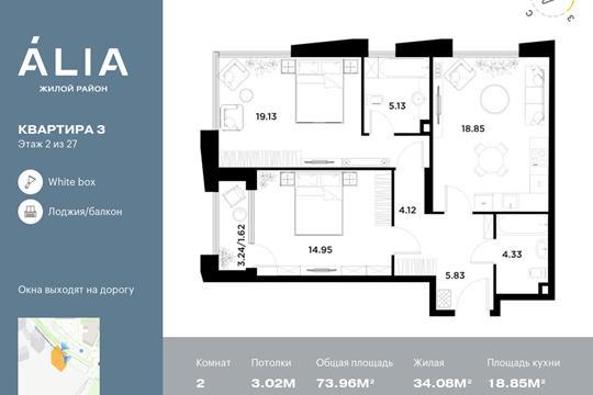 2-комн квартира, 73.96 м2, 2 этаж