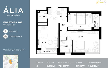 2-комн квартира, 72.36 м<sup>2</sup>, 21 этаж_1