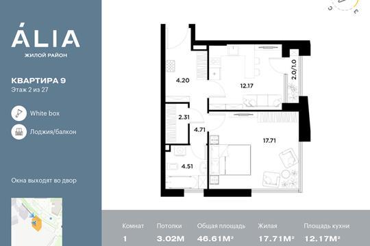 1-комн квартира, 46.61 м2, 2 этаж