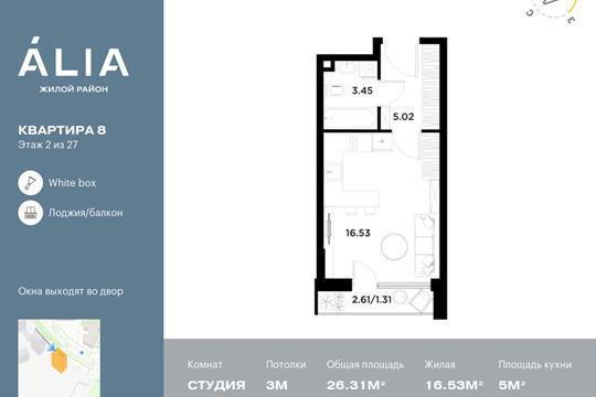 Студия, 26.31 м2, 2 этаж
