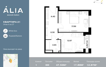 1-комн квартира, 47.53 м2, 4 этаж