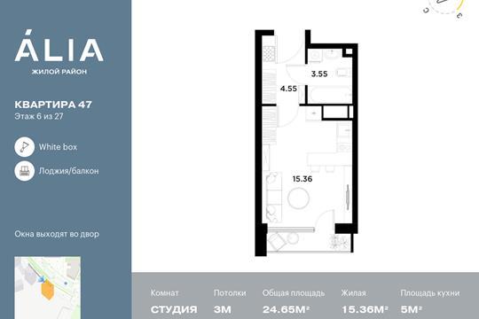 Студия, 24.65 м2, 6 этаж