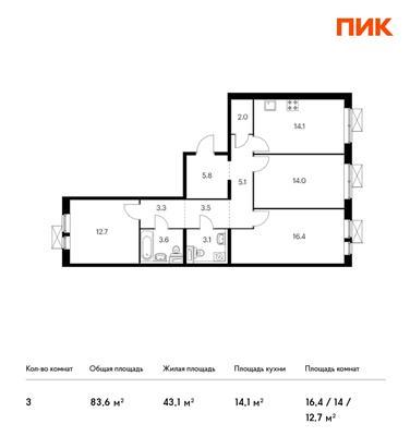 3-комн квартира, 83.6 м2, 4 этаж - фото 1
