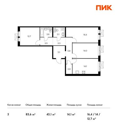 3-комн квартира, 83.6 м2, 8 этаж - фото 1