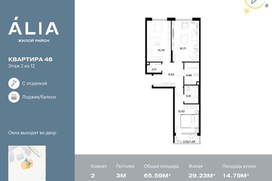 2-комн квартира, 65.59 м2, 2 этаж