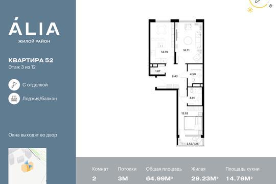 2-комн квартира, 64.99 м2, 3 этаж