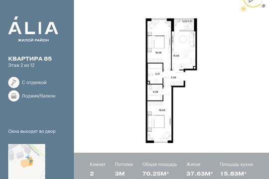 2-комн квартира, 70.25 м2, 2 этаж