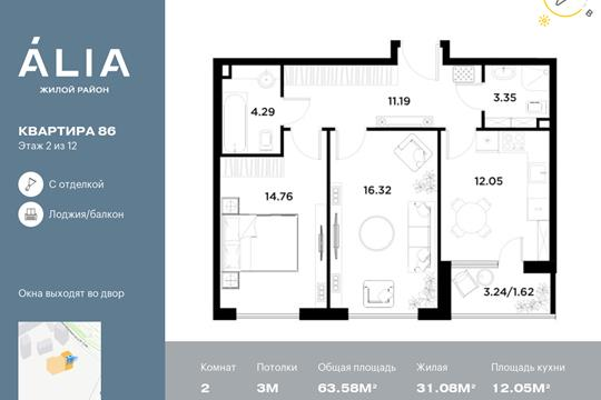 2-комн квартира, 63.58 м2, 2 этаж