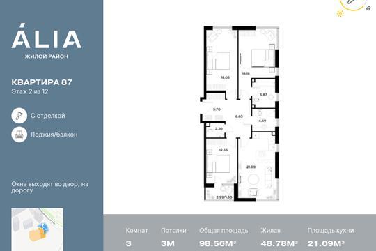 3-комн квартира, 98.56 м2, 2 этаж