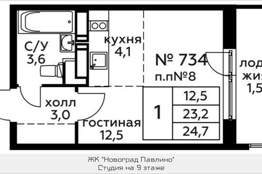 Студия, 24.7 м2, 9 этаж