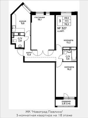 3-комн квартира, 78.5 м2, 18 этаж - фото 1