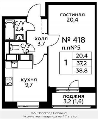 1-комн квартира, 38.8 м2, 17 этаж - фото 1