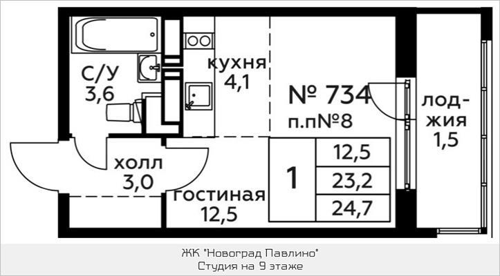 Студия, 24.7 м2, 9 этаж - фото 1