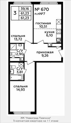 3-комн квартира, 61.2 м2, 11 этаж - фото 1