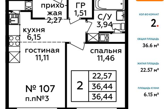 2-комн квартира, 36.6 м2, 15 этаж